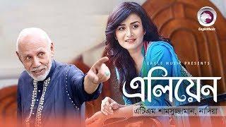 Bangla New Natok | Alien | ATM Shamsuzzaman, Nadia Khanam Nodi, Ashok Bepari