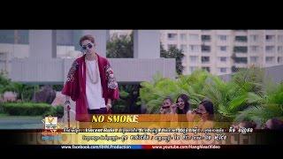 NO SMOKE - ងួន ចាន់ដេវីត [OFFICIAL MV]