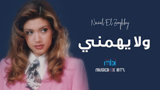 Nawal Al Zoghbi - Wala Behameni - Clip - نوال الزغبي - ولا بيهمني