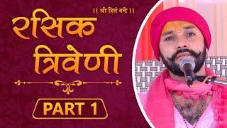 Shree Bhaktmaal (Rasik Triveni) Katha Part 1 By Shree Hita Ambrish ji in Saharanpur.