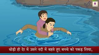 Sahasi Balak | Hindi Stories For Kids with Moral Values | Periwinkle