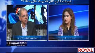 Royal Talk With Laila Shah 19 July 2019 Part 2