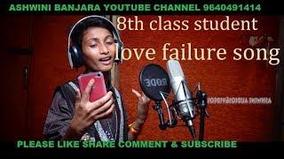 8th CLASS STUDENT LOVE FAILURE SONG    SUPER HIT LOVE FAILURE SONG