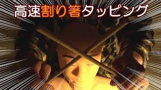 【ASMR】高速割り箸タッピングマッサージ Chopsticks Tapping Massage
