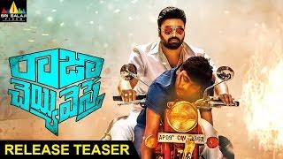 Raja Cheyyi Vesthe Movie Release Teaser | Nara Rohit, Taraka Ratna, Isha Talwar | Sri Balaji Video