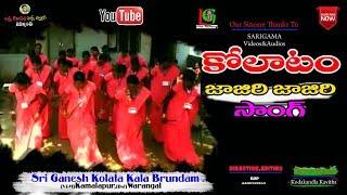 Jajiri Jajiri  Kolatam Song    Brp Songs    Telanganna Songs 2018