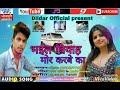 2018 का सबसे नया हिट गाना - Dildar creations- Bhail Biyah Mor Karbe Ka - Bhojpuri Hit SongsWave Mu