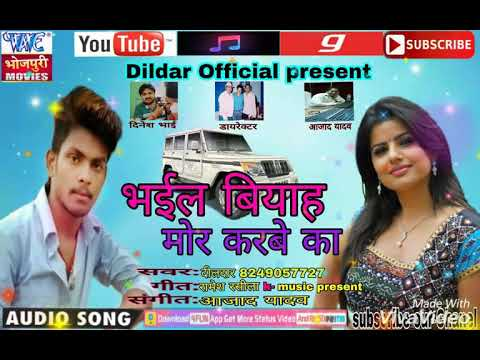 Xxx Mp4 2018 Dildar Creations Bhail Biyah Mor Karbe Ka Bhojpuri Hit SongsWave Mu 3gp Sex