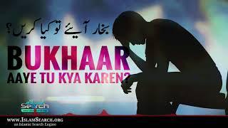 Bukhaar Aaye tu kya karen? || Tibe Nabwi || IslamSearch