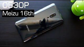 Обзор Meizu 16th - отличный смартфон, но...