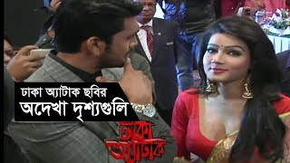 Dhaka Attack realize | Arefin shuvo and mahiya mahi | bangla movie | jamuna news|