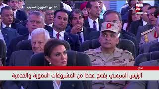 السيسي يطالب وزيرة الصحة بكشف ملابسات واقعة ديرب نجم للغسيل الكلوى
