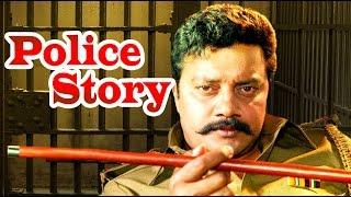 Police Story Kannada Full Movie | Kannada Action Movie |  Sai Kumar Kannada Movies Full