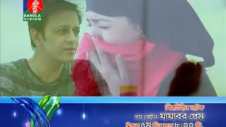 New Bangla Natok | The Rain Jajabor Prem-দ্যা রেইন: যাযাবর প্রেম | Nobel | Tisha | Full HD