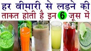 यह 6 जूस जो शरीर को बनाते हैं गजब का मजबूत | 6 Power Full Juice For Our Body