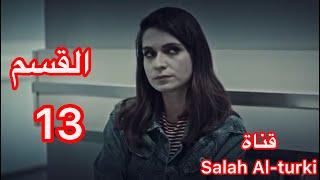 مسلسل العهد - zöz | الحلقة 48 القسم 13  مترجمه للعربية full HD