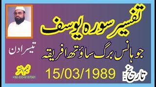Syed Abdul Majeed Nadeem R.A at Johannesburg  South Africa - Sura-e-Yousaf - 3rd Day - 15-03-1989
