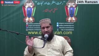 "LIVE: Mufti Abdul Qadir ""Rehmat, Magfirat Aur Najat"" - 24th Ramzan"