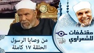 الشيخ الشعراوى | من وصايا الرسول | الحلقة ١٧