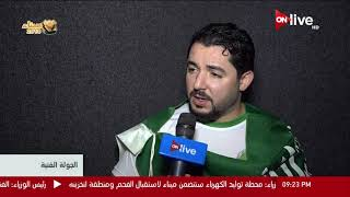 """الجولة الفنية - المطرب محمد هاشم والمطربة فاطيما  يتحدثون عن أغنية كأس العالم """"يللا يا بلدي"""""""