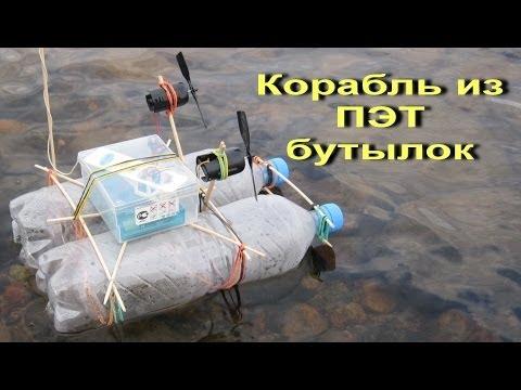 модель лодки из бутылок