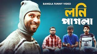 লনি পাগলা   New Bangla Funny Video   Lony Pagla Eid Special Web Series EP-01 By Fun Buzz 2017
