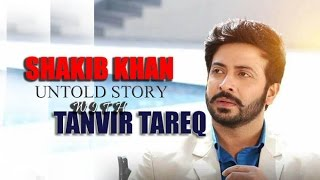 SHAKIB KHAN untold story !!  II  TANVIR TAREQ