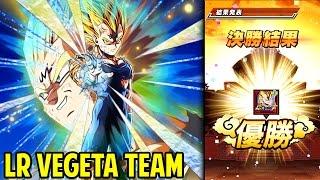 Dragon Ball Z Dokkan Battle: LR Vegeta 20x World Tournament NUKING! THE BEST AOE GAMEPLAY!