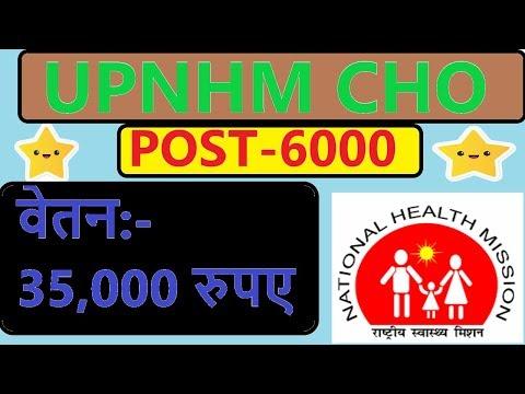 Xxx Mp4 UPNHM Community Health Officer CHO RECRUITEMENT 2019 Last Date Salary Exam Eligibility 3gp Sex