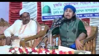 Mufti Giyas Uddin At Taheri মুফতি গিয়াস উদ্দিন আত তাহেরি