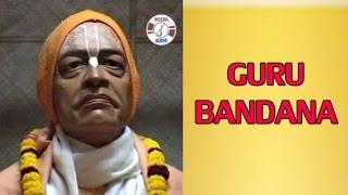 Krishna Bhajan Bengali | Guru Bandana | Suparna Chandra | Meera Audio | Devotional Song