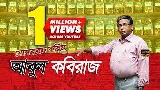 Abul kabiraz | Bangla Natok 2016 | Full HD | Mosharrof  Karim | Shagota | Shibli Mou