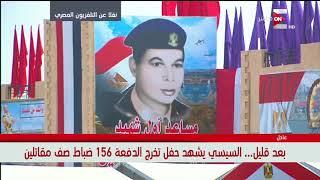 الرئيس السيسي يشهد حفل تخرج الدفعة 156 ضباط صف المتطوعين
