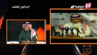 سعد مبارك - كل الحكام لديهم ذمة إلا القليل #برنامج_الملعب