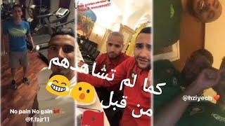 شاهد لاعبين المغاربة ضاحكين و منشطين في معسكر التدريبي