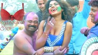 Holi Me Patanjali Ke Choli | होली मे पतंजलि के चोली | Humraj Pardesi | Bhojpuri Hot New Holi 2017
