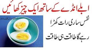 mardana kamzori ka ilaj boiled egg say mardana kamzori desi nuskha Desi Herbal Tips