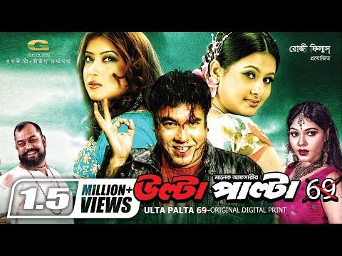 Xxx Mp4 Bangla Movie Ulta Palta 69 উল্টা পাল্টা ৬৯ Manna Purnima Erin Zaman Nasir Khan 3gp Sex