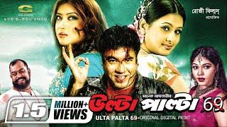 Ulta Palta 69 | Full Movie | Manna | Purnima | Erin Zaman | Nasir Khan