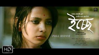 ''Ichhe'' full movie || ইচ্ছে (Ichhe)2017||Bengali short film||Directed by-Sagar Goswami||