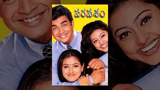 Paravasam Telugu Full Length Movie || Madhavan, Simran, Lawrence Raghavendra, Sneha
