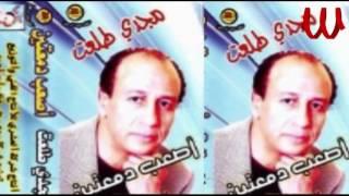 مجدى طلعت - دلع الحبايب /Magdy Tal3at - DLA3 EL HBAEB