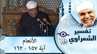 الشيخ الشعراوي | تفسير سورة الأنعام، (آية ١٥٧-١٦٢)
