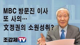 [조갑제TV] MBC 방문진 이사 또 사의… 文정권의 소원성취?