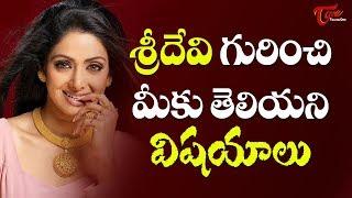 Unknown facts About the Legendary Actress Sridevi | #SrideviKapoor - TeluguOne