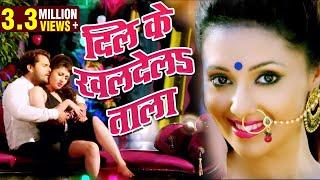 खोल दिहलs ताला - Khesari Lal Yadav - Priyanka - Jila Champaran - Bhojpuri Song 2017-HD Video