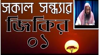 Bangla Waz || সকাল সন্ধার জিকির || [Part-01]By Sheikh Motiur Rahman Madani