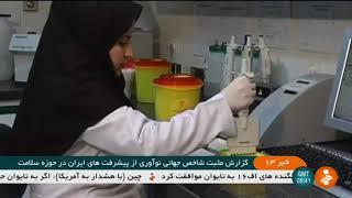 Iran Medical industries & Health care progresses پيشرفت صنايع پزشكي و خدمات درماني ايران