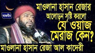 bangla waz mawlana Hasan Reza Sub.  Meraj Keno