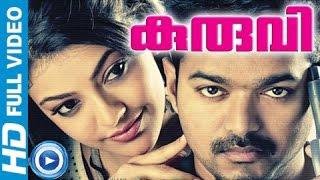 Kuruvi - Malayalam Full Movie 2013    [Malayalam Full Movie 2014 Latest Coming Soon]